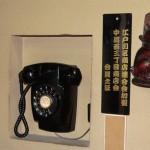 司寿司の受話器